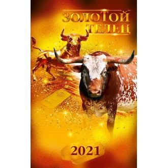 Календарь настенный Золотой телец 2021