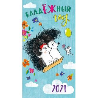 Календарь-ежедневник БалдЁЖный год 2021