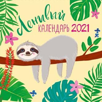 Ленивый календарь 2021