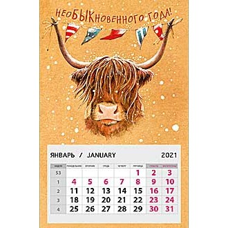 Календарь на магните: НеоБЫКновенного года! 2021