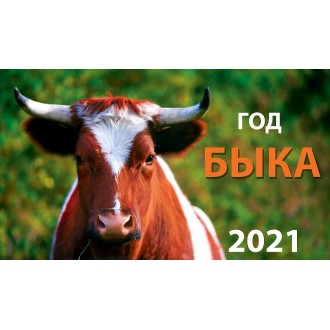 Календарь настольный Год быка 2021