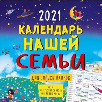 Календарь настенный Календарь нашей семьи 2021