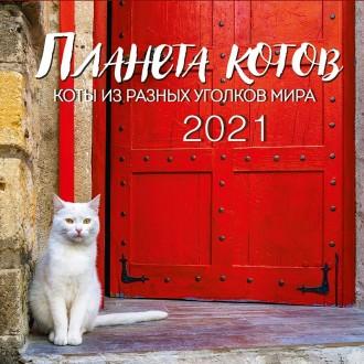 Календарь настенный Планета котов 2021