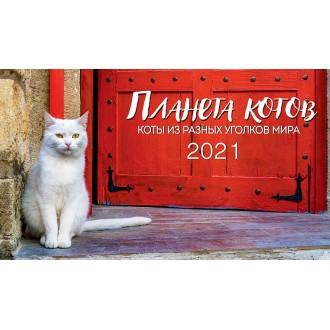 Календарь настольный Планета котов 2021