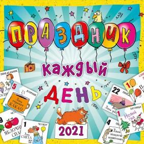 Календарь настенный Праздник каждый день 2021