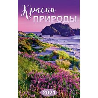 Календарь настенный Краски природы 2021