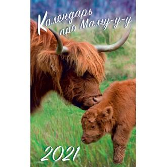 Календарь про Маму-у-у 2021