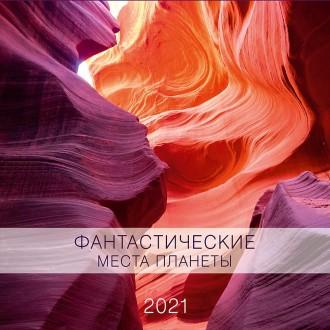 Фантастические места планеты 2021