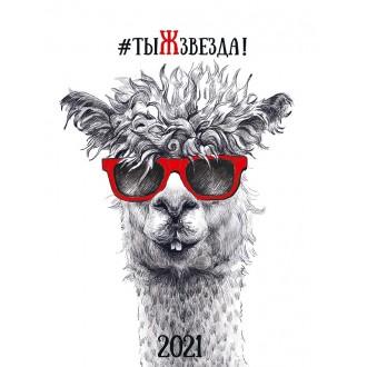 Календарь настольный ТыЖзвезда 2021