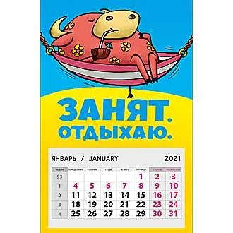 Календарь на магните: Занят. Отдыхаю. 2021