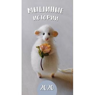 Календарь-ежедневник Мышиные истории