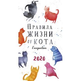 Календарь-ежедневник Правила жизни кота