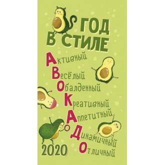 Календарь-ежедневник Год в стиле Авокадо