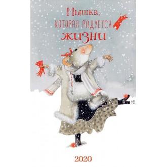 Календарь настенный перекидной Мышка, которая радуется жизни 2020