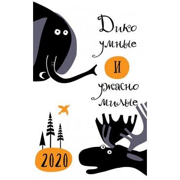 Календарь настенный перекидной Дико умные и ужасно милые 2020