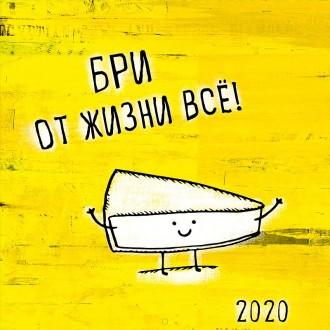 Календарь настенный перекидной Бри от жизни все! 2020