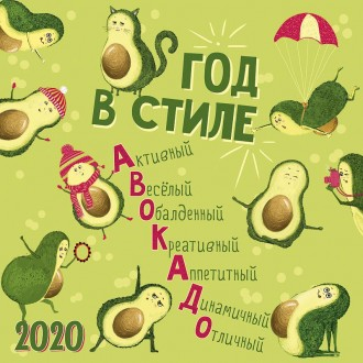 Календарь настенный перекидной Год в стиле авокадо 2020