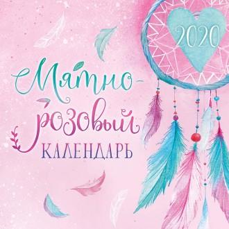 Мятно-розовый календарь 2020