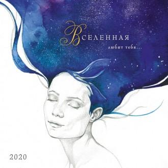 Календарь настенный перекидной Вселенная любит тебя...2020