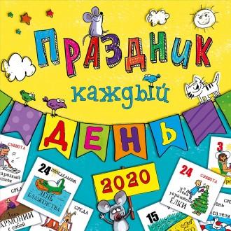 Календарь настенный перекидной Праздник каждый день 2020