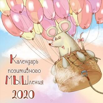 Календарь позитивного МЫШления 2020