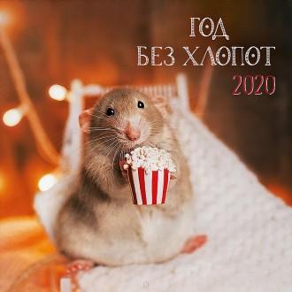 Календарь настенный перекидной Год без хлопот 2020
