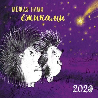 Календарь настенный перекидной Между нами, ёжиками 2020