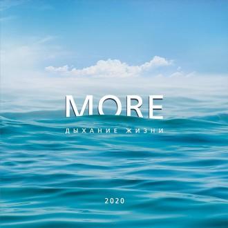 Календарь настенный перекидной Море. Дыхание жизни 2020