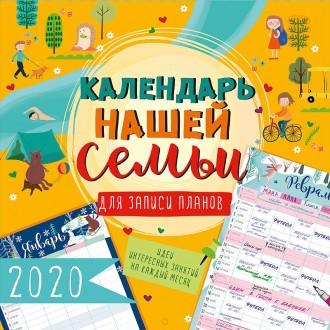 Календарь нашей семьи 2020