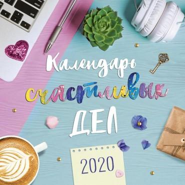 Календарь счастливых дел 2020