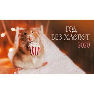 Календарь настольный Год без хлопот 2020