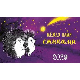 Календарь настольный Между нами, ёжиками 2020