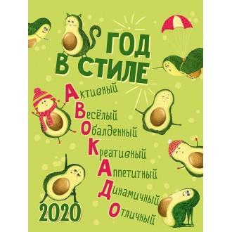 Календарь настольный Год в стиле авокадо 2020