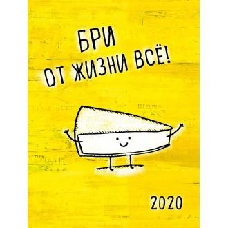Календарь настольный Бри от жизни все! 2020