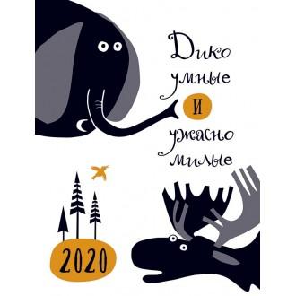 Календарь настольный Дико умные и ужасно милые 2020