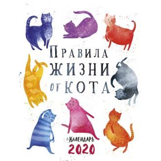 Календарь настольный Правила жизни от кота 2020