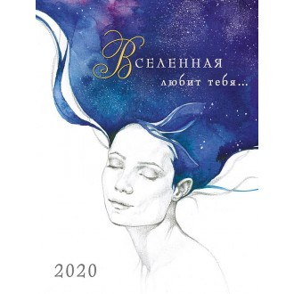 Календарь настольный Вселенная любит тебя...2020