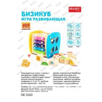 Игра развивающая «БИЗИКУБ» 8 см