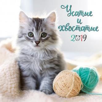 Календарь настенный Усатые и хвостатые 2019