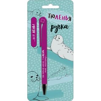"""Открытка-ручка """"Тюленья ручка"""""""