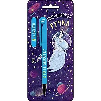 """Ручка на открытке """"Космическая ручка"""""""