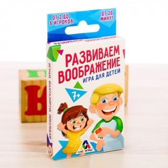 Игра для детей «Развиваем воображение»