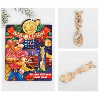 Ложка-загребушка на открытке «Денежной удачи» 4 см