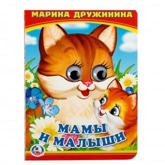 Книжка с глазками «Мама и малыши». Дружинина М.