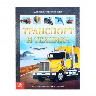 Детская энциклопедия в твёрдом переплёте «Транспорт и техника», 48 стр.