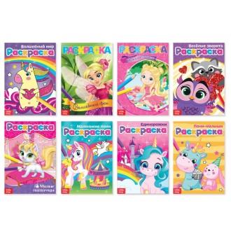 Раскраски для девочек в ассортименте «Для маленьких принцесс»