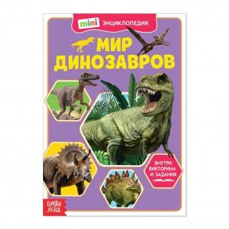 Мини-энциклопедия «Мир динозавров», 20 стр.