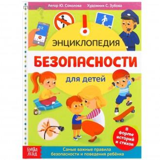 Энциклопедия в твёрдом переплёте «Безопасность для детей», 80 стр.