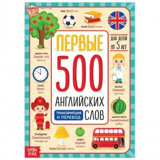 Книга «Первые 500 английских слов», 60 стр.