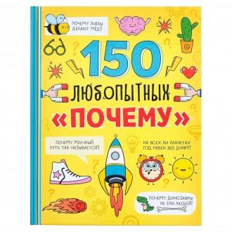 Энциклопедия в твёрдом переплёте «150 любопытных почему» 72 стр.